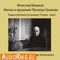 Жизнь и крушение Прохора Громова (аудиоспектакль)