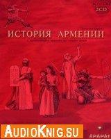 История Армении с древнейших времен до наших дней (Аудиокнига)
