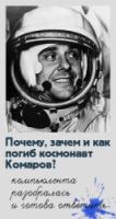 Почему, зачем и как погиб космонавт Комаров (аудиокнига)