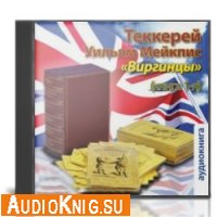 Виргинцы. 1-я книга (Аудиокнига)