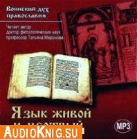 Язык живой и мертвый (аудиокнига)