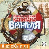 Приключения капитана Врунгеля (Аудиокнига)