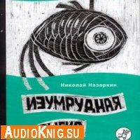 Изумрудная рыбка (аудиокнига)