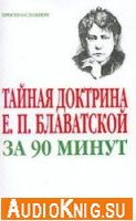 Тайная доктрина Е.П. Блаватской за 90 минут (аудиокнига)