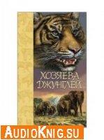 Хозяева джунглей: Рассказы о тиграх и слонах (аудиокнига)