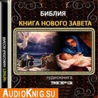Библия. Книга Священного Писания Нового Завета (Аудиокнига)