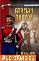 Атаман Платов (аудиокнига)
