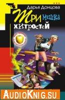 Донцова Дарья - «Три мешка хитростей» (2008)