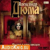 Дюма Александр - Тысяча и один призрак (2011)