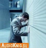 ЛайфКодинг (аудиокнига)