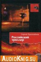 Российский триллер (аудиокнига)