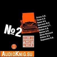 Классика русского рассказа №2 (2006)