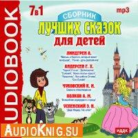 Сборник лучших сказок для детей 7 в 1 (2007)