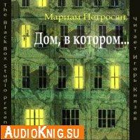 Дом, в котором… (аудиокнига)