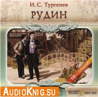 Тургенев Иван - Рудин (2007)