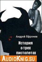 Ефремов Андрей - История о трёх пистолетах (2010)