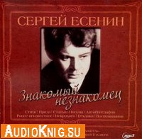 Есенин Сергей - Знакомый незнакомец. Сборник произведений (2008)