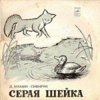 Серая Шейка (аудиокнига)