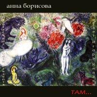 Борисова Анна (aka Борис Акунин) - Там... (Аудиокнига)