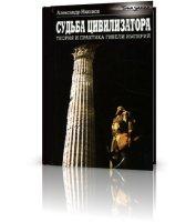 Александр Никонов - Судьба цивилизатора. Теория и практика гибели империй (аудиокнига)