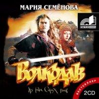 Мария Семенова - Волкодав из рода Серых Псов (аудиокнига)