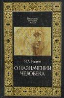 Николай Бердяев - О назначении человека (аудиокнига)