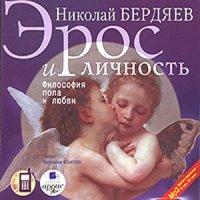 Николай Бердяев - Эрос и личность (аудиокнига)