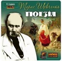 Тарас Шевченко – Кобзар (аудиокнига)