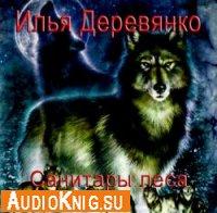 Санитары леса (аудиокнига)