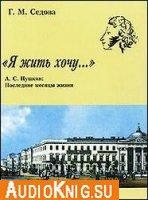 Я жить хочу... А.С. Пушкин. Последние месяцы жизни