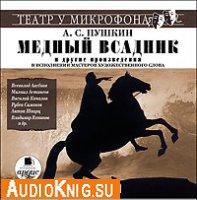 Медный всадник и другие произведения (аудиокнига)