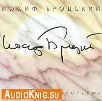 Ранние стихотворения (аудиокнига)