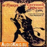«Евгений Онегин» (в вольном исполнении Лука Мудищев - 2)