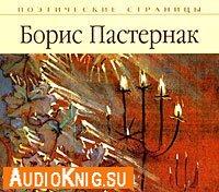 Поэтические страницы (аудиокнига)