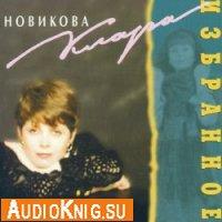 Клара Новикова - Избранное
