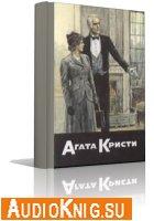 Агата Кристи - Эриманфский кабан (2009)