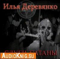 Слуги Сатаны (аудиокнига)