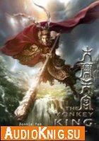 Сунь Укун – Царь обезьян (Аудиокнига)