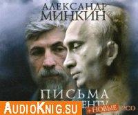 Письма президенту (аудиокнига)