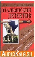 Добровольная измена - Щербаненко Джорджо (2005)