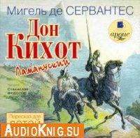 Дон Кихот Ламанчский (аудиокнига)