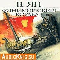 Финикийский Корабль - Ян Василий (2009)
