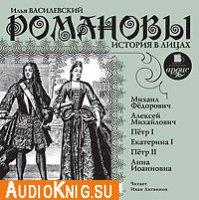 Романовы - История в лицах (аудиокнига)