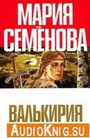 Мария Семенова - Валькирия (аудиокнига) читает Татьяна Попова