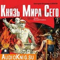 Князь мира сего (аудиокнига)