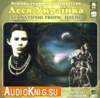 Леся Українка. Драматичні твори. Поеми
