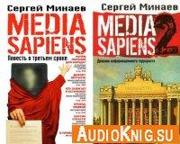 Сергей Минаев - Media Sapiens. Серия аудиокниг