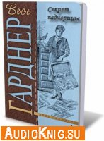 Гарднер Эрл Стенли - Дело о тайне приемной дочери (2008)