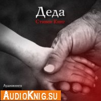 Деда (аудиокнига)
