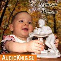 Неизвестные стихи — Детям (Аудиокнига)